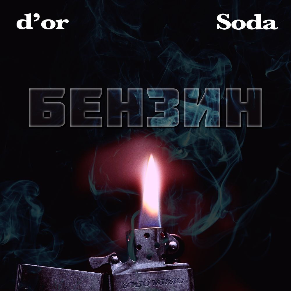 d'or x Soda - Benzin (Cover)